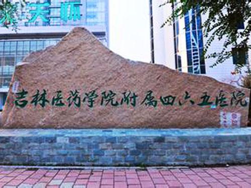 中国人民解放军第四六五医院
