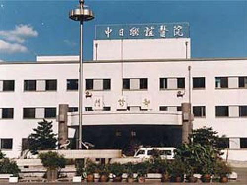 长春市中日联谊医院