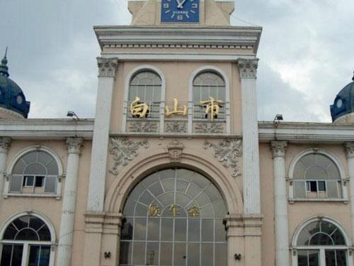 白山市火车站
