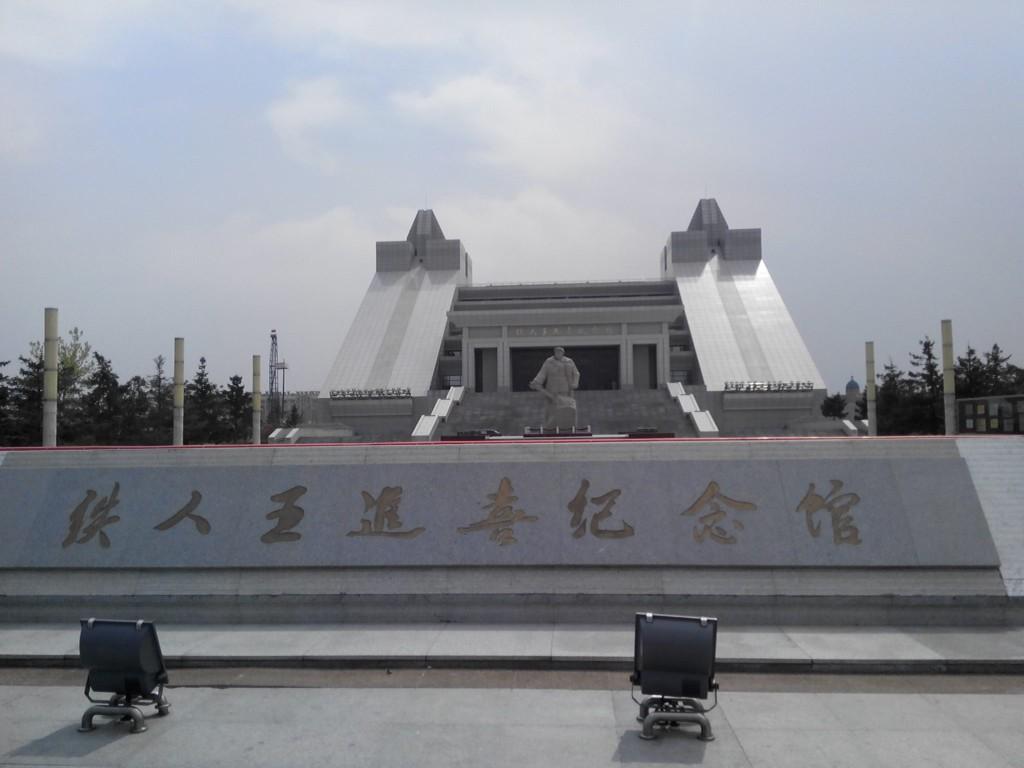 大庆铁人纪念馆
